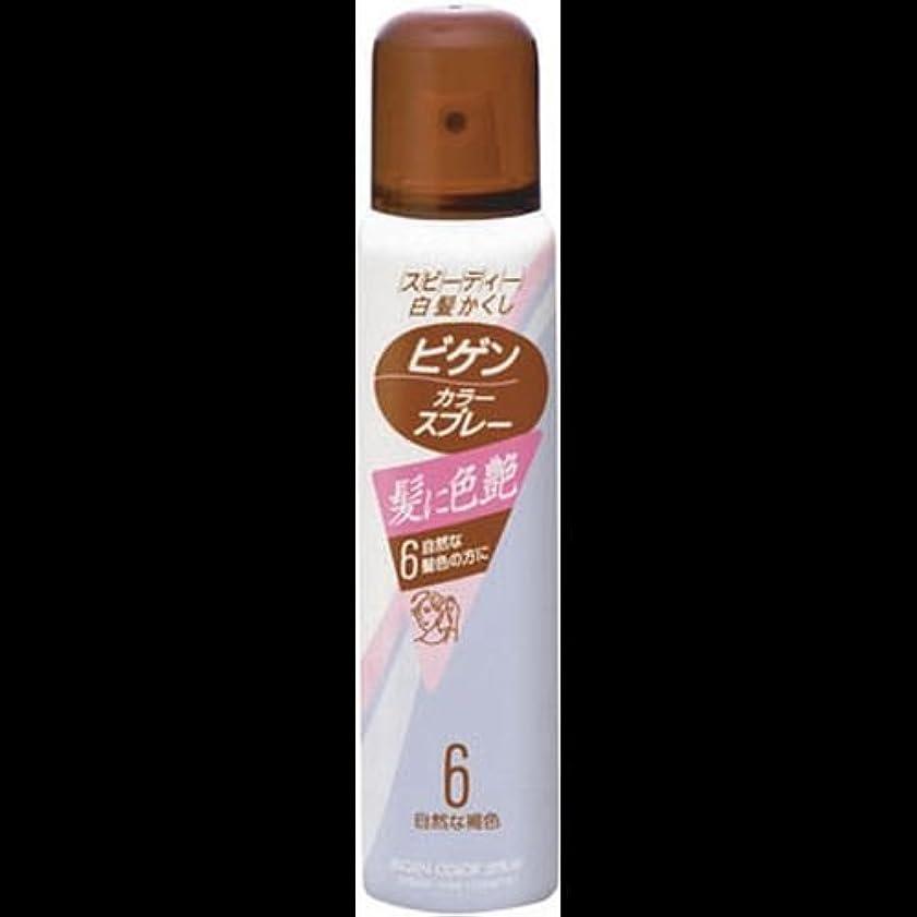 やがてかび臭いリスクホーユー ビゲン カラースプレー 6 [自然な褐色] 82g(125ml) ×2セット