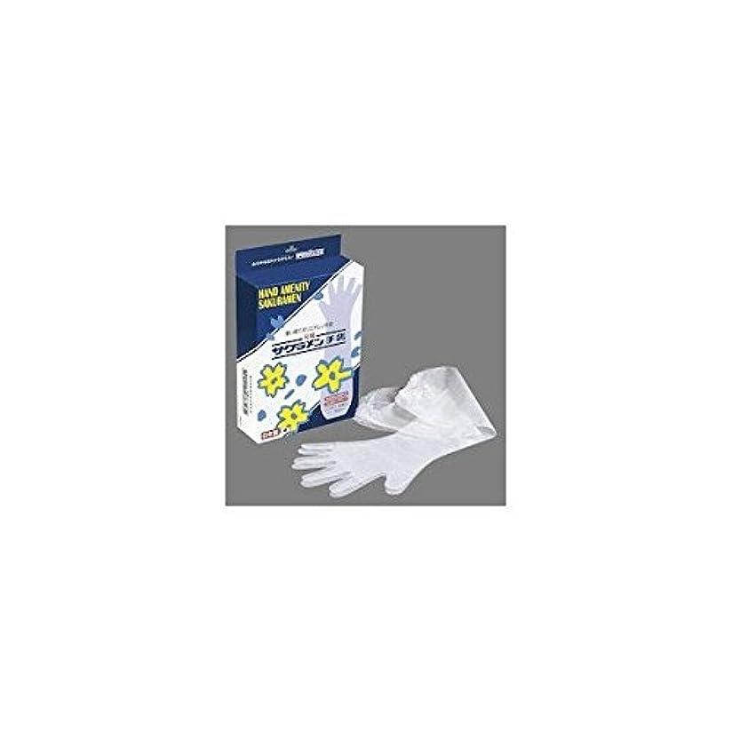 ダイヤル世界に死んだ展開するサクラメン ゴム付ロング手袋(30枚入)40μ