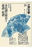 江戸文学 (25)