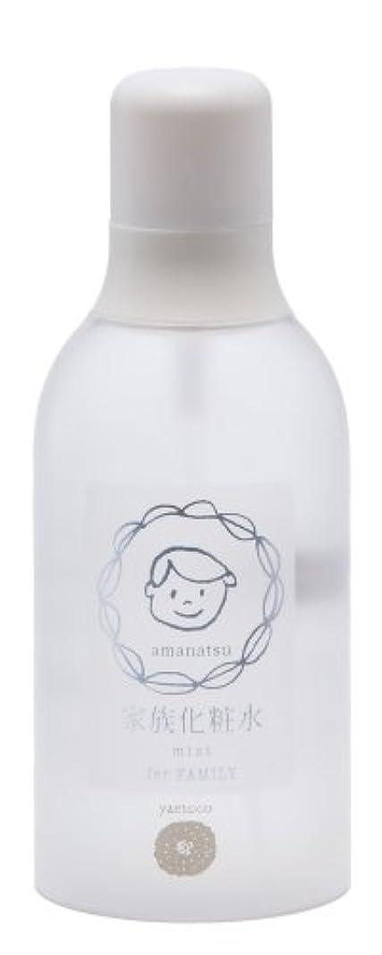 明日ようこそアコードyaetoco 家族化粧水 甘夏 化粧水