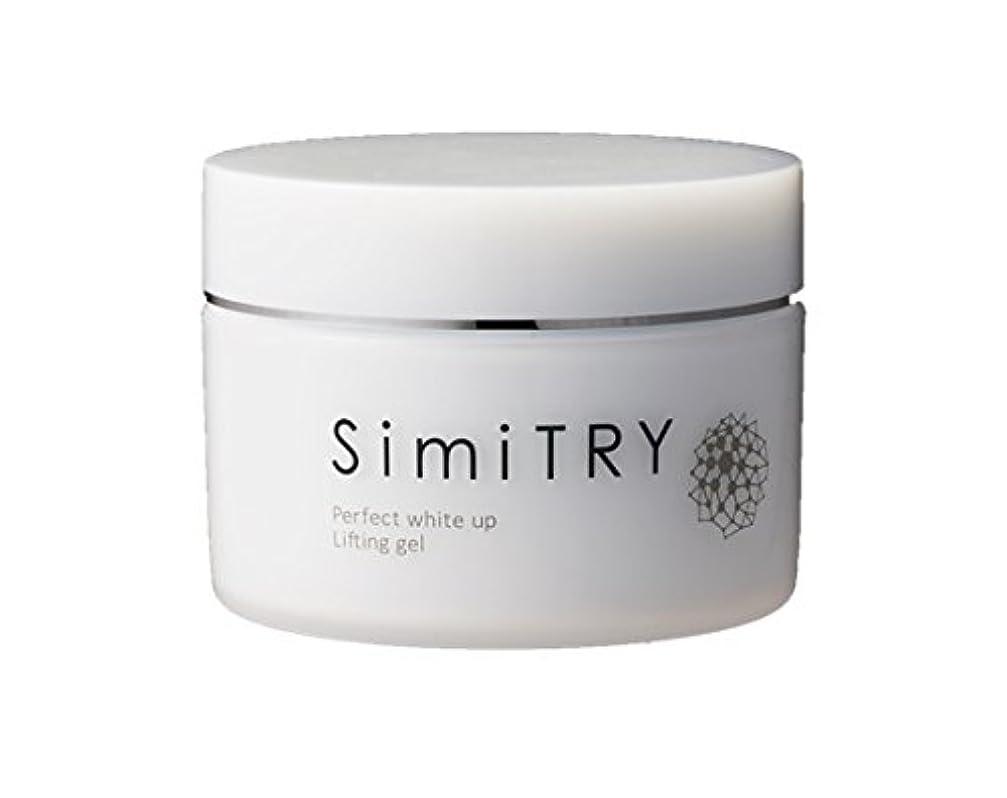 調子まどろみのある合成フォーマルクライン 薬用シミトリー[simiTRY] オールインワンジェル