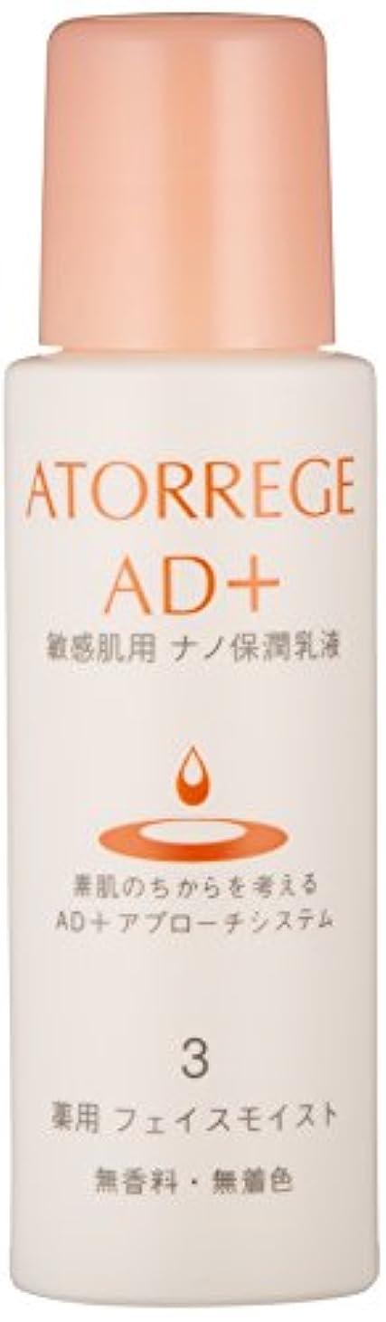 テスト研究艶ATAD+Fモイスト19ml