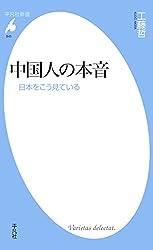 中国人の本音 (平凡社新書845)