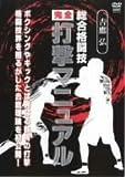 吉鷹 弘 総合格闘技完全打撃マニュアル[DVD]