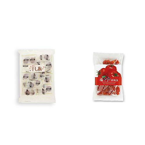 [2点セット] 種なし干し梅(160g)[個包装]・朝どり 塩とまと甘納豆(150g)