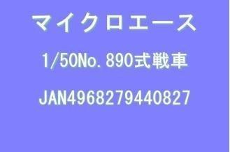1/50 リモコンタンク No.8 90式戦車