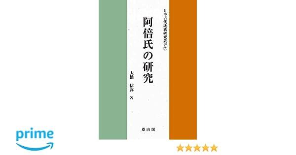 阿倍氏の研究 (日本古代氏族研究...