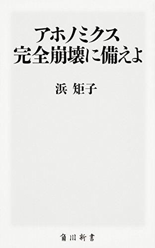 アホノミクス完全崩壊に備えよ (角川新書)