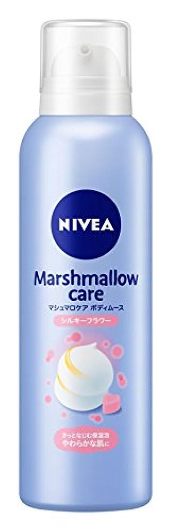 路地嬉しいですタワーニベア マシュマロケアボディムース シルキーフラワーの香り