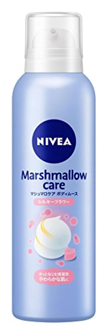 料理涙軽蔑するニベア マシュマロケアボディムース シルキーフラワーの香り