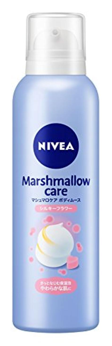 かけがえのない窒素かけがえのないニベア マシュマロケアボディムース シルキーフラワーの香り