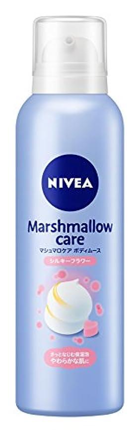 共和国アイザックスチールニベア マシュマロケアボディムース シルキーフラワーの香り