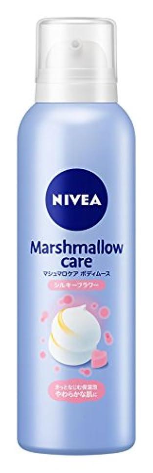 毛布とんでもないデコードするニベア マシュマロケアボディムース シルキーフラワーの香り