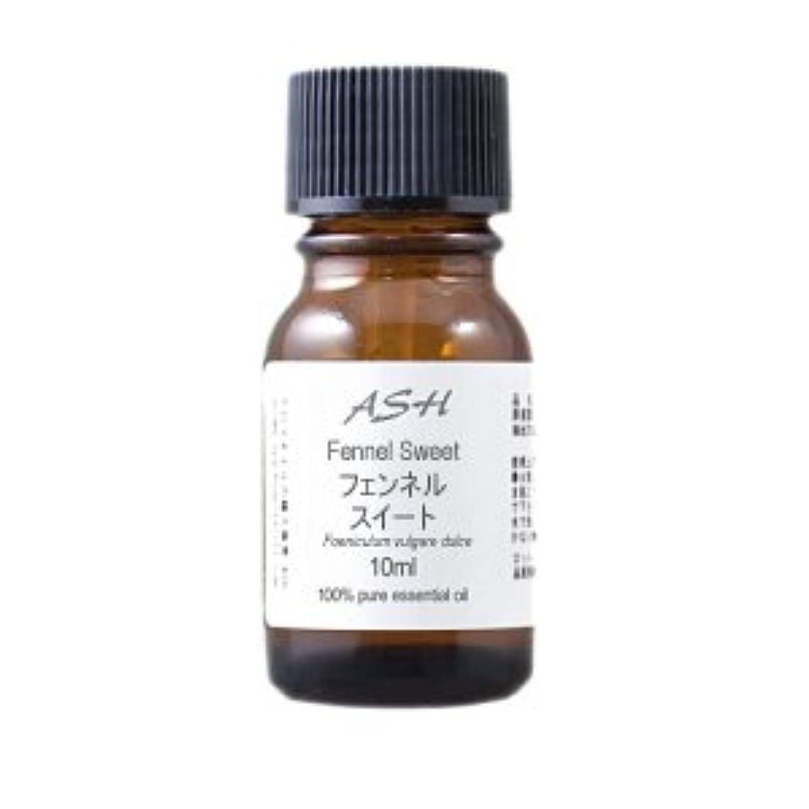 安定しました黙動物ASH フェンネルスイート エッセンシャルオイル 10ml AEAJ表示基準適合認定精油