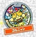 妖怪メダル第2章/Y2-013ゴルニャン【ホロメダル】
