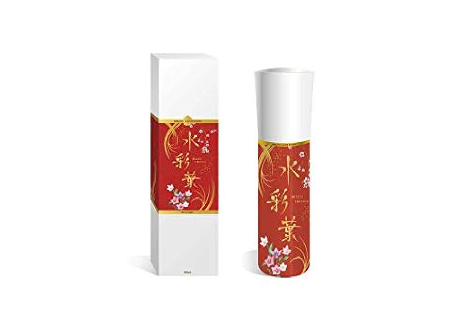 レイアウトジャンプする人工水彩葉 化粧水 (ボトル色:赤) 【 高保湿 防腐剤フリー トレハロース ヒアルロン酸 】