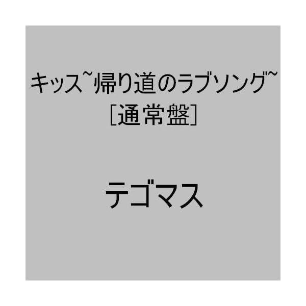 キッス~帰り道のラブソング~ (通常盤)の商品画像