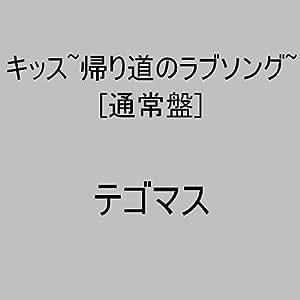 キッス~帰り道のラブソング~ (通常盤)