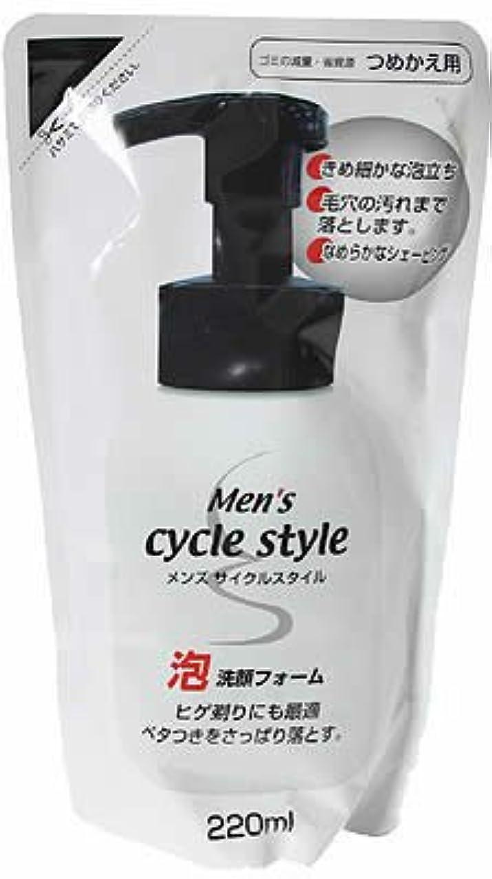 輝く熱狂的なブランデーメンズサイクルスタイ ル泡洗顔フォーム 詰替用220ml