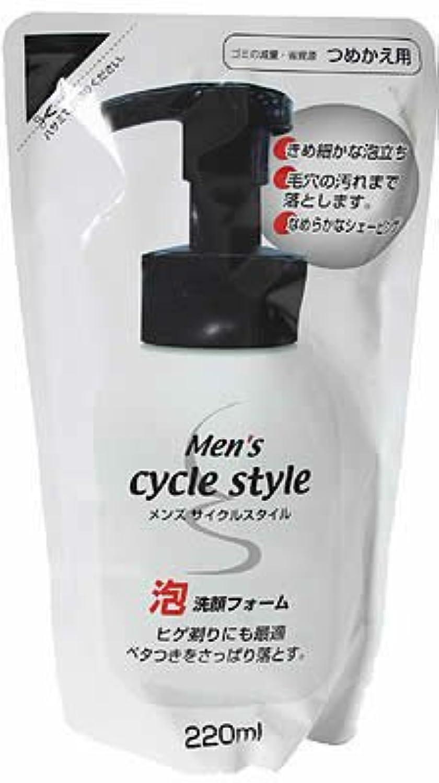 メンズサイクルスタイ ル泡洗顔フォーム 詰替用220ml
