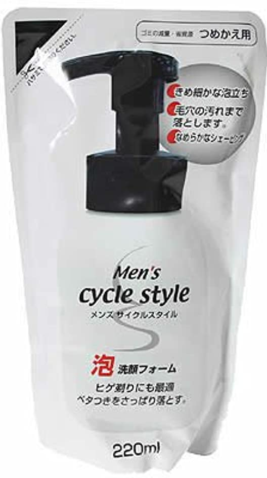 型不合格有害メンズサイクルスタイ ル泡洗顔フォーム 詰替用220ml