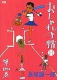 おしゃれ手帖 4 (ヤングサンデーコミックス)