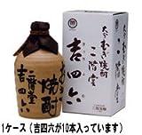 吉四六 壷 720ml 1ケース(10本入)