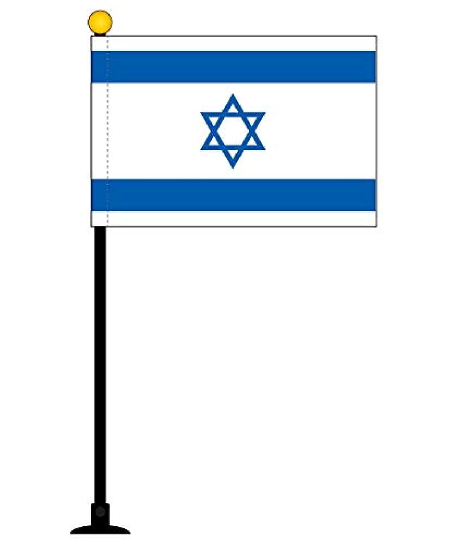 イスラエル 国旗 [ ミニフラッグ ポール 吸盤付き 高級テトロン製 ]