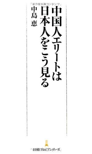 中国人エリートは日本人をこう見る  / 中島 恵