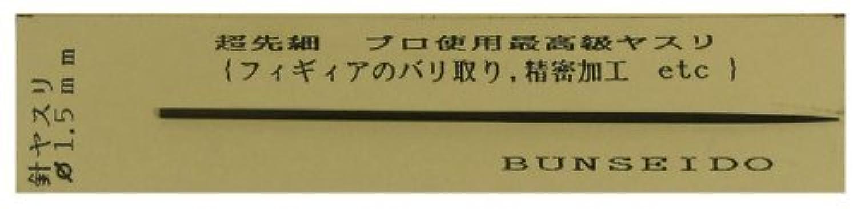 BUNSEIDO Y415 針ヤスリ <1.5mm> 超先細 (プロ使用最高級ヤスリ)