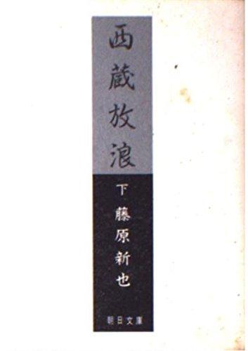 西蔵放浪 (下) (朝日文庫)の詳細を見る