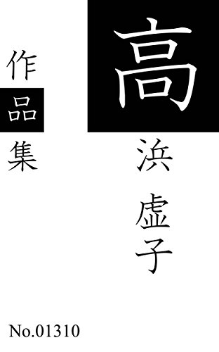 高浜 虚子作品集: 全15作品を収録 (青猫出版)の詳細を見る