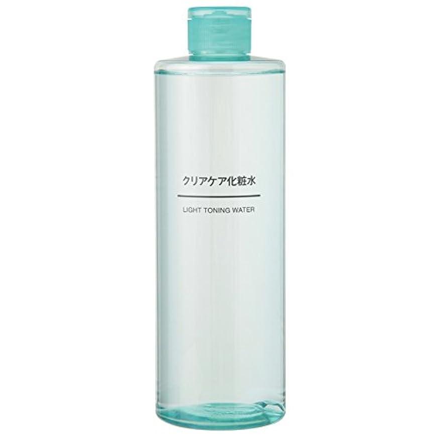 バイオレット強調する突然無印良品 クリアケア化粧水(大容量) 400ml