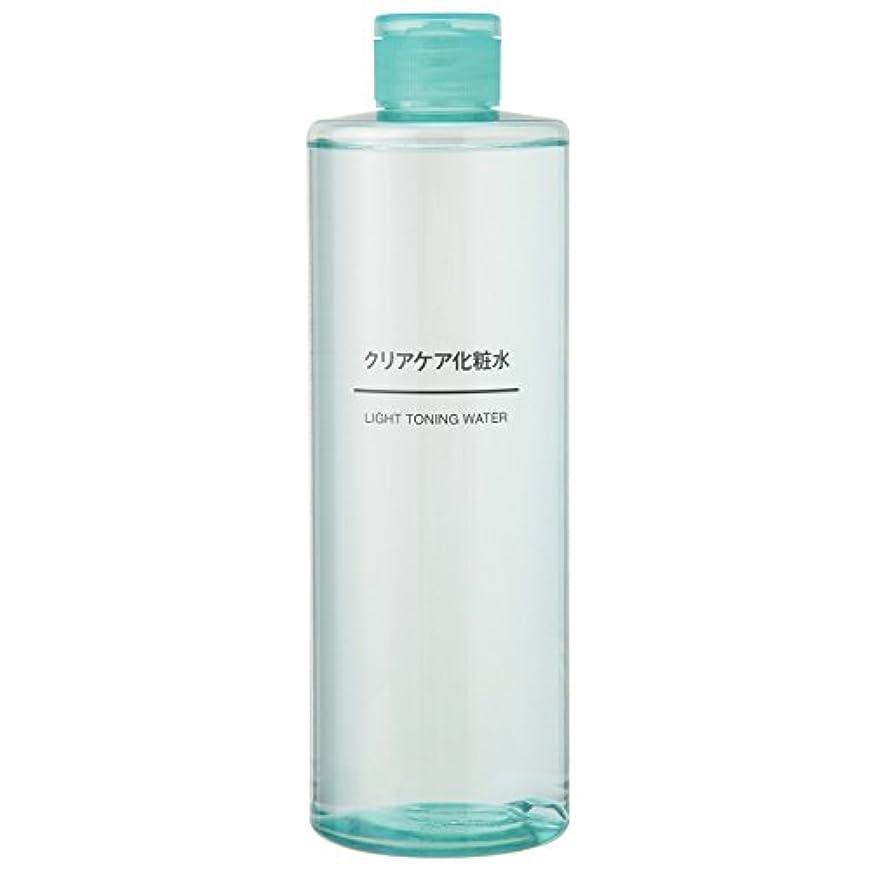 読み書きのできない焼く調停する無印良品 クリアケア化粧水(大容量) 400ml