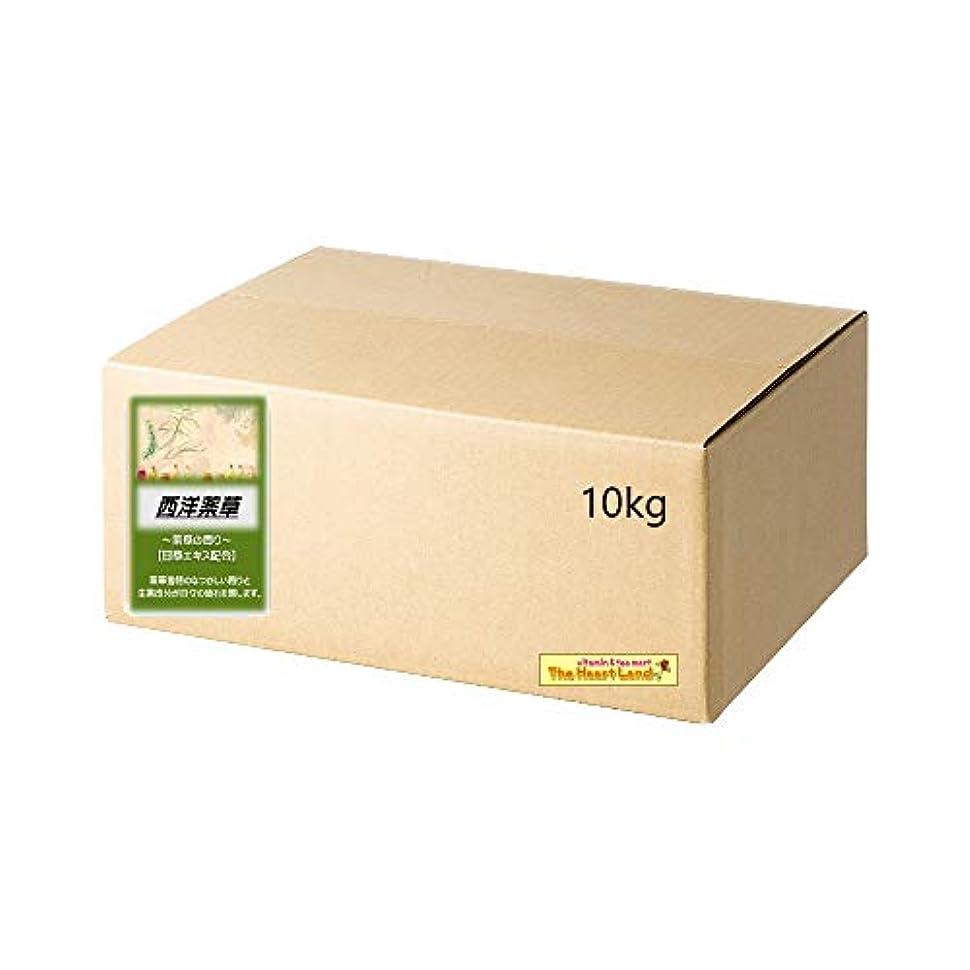 ペックリハーサルクスコアサヒ入浴剤 浴用入浴化粧品 西洋薬草 10kg