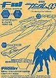 電撃ホビーマガジン2010年10月号付録 FW GUNDAM STANDart:「劇場版 機動戦士ガンダム00」オーライザー+GNソードIII