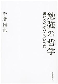 [千葉雅也]の勉強の哲学 来たるべきバカのために (文春e-book)