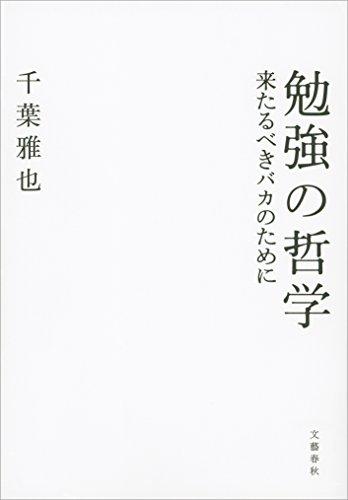 勉強の哲学 来たるべきバカのために (文春e-book)[Kindle版]