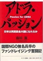 アドラ・パッション―日本は民間募金大国になれるか