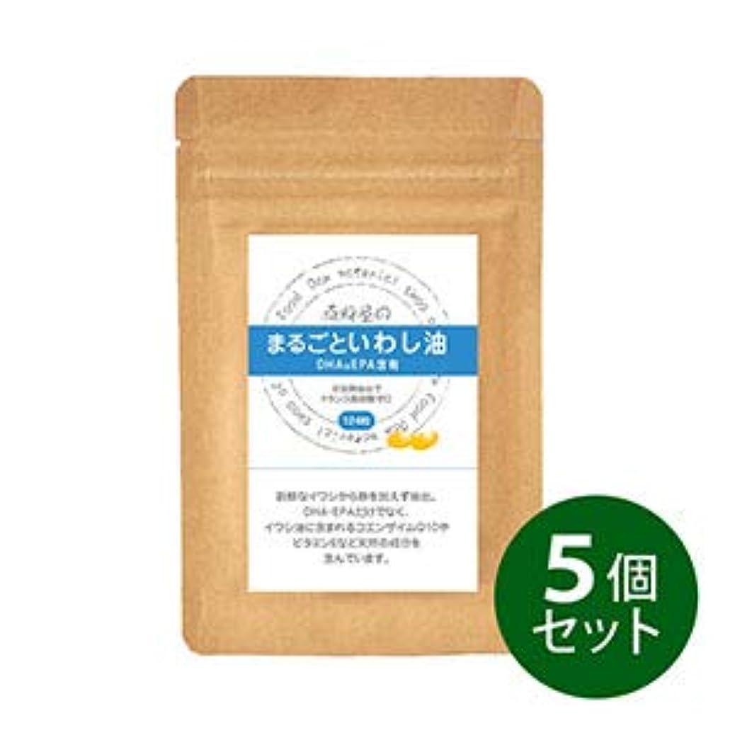 鮮やかな乙女指標原料屋の【まとめ買い】まるごといわし油124粒×5個セット