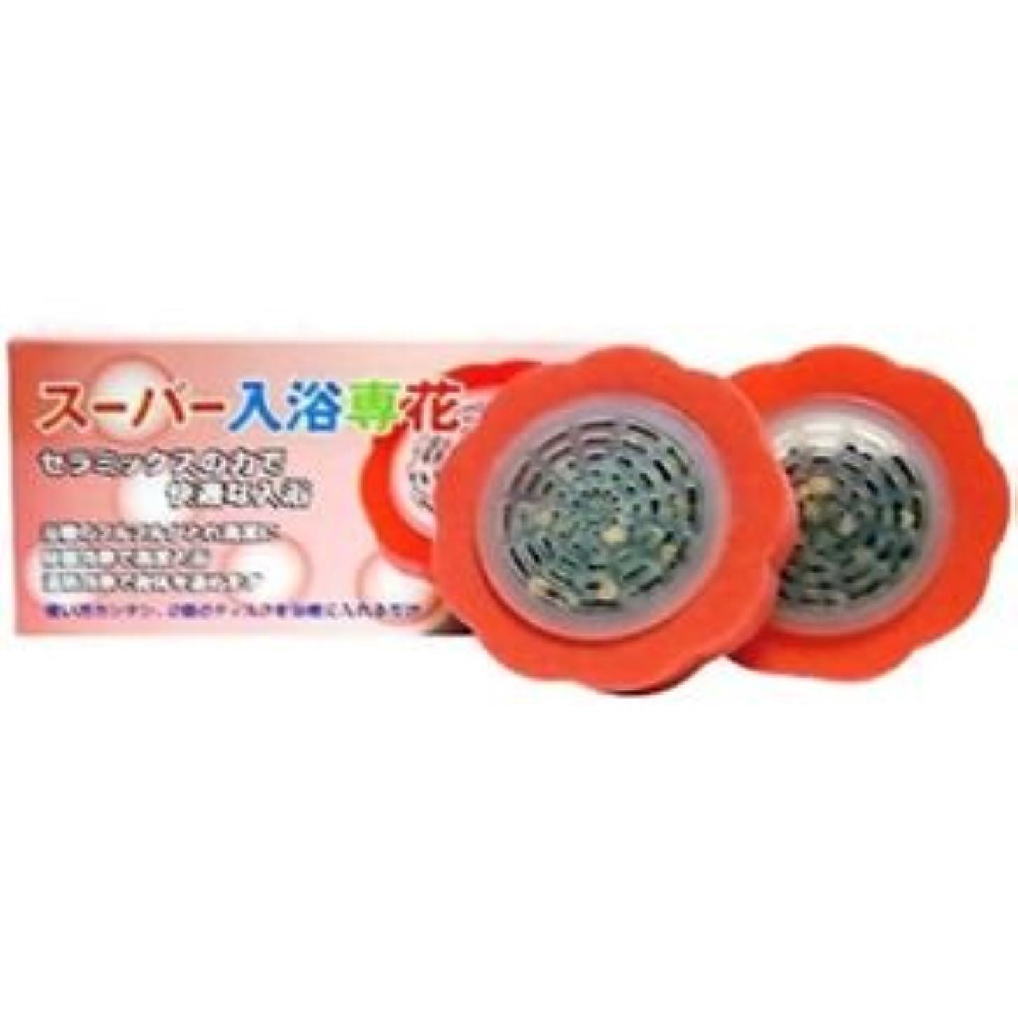 玉ねぎ放送カードスーパー入浴専花 2個入