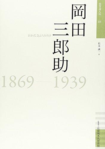 岡田三郎助―1869ー1939 (佐賀偉人伝 3)