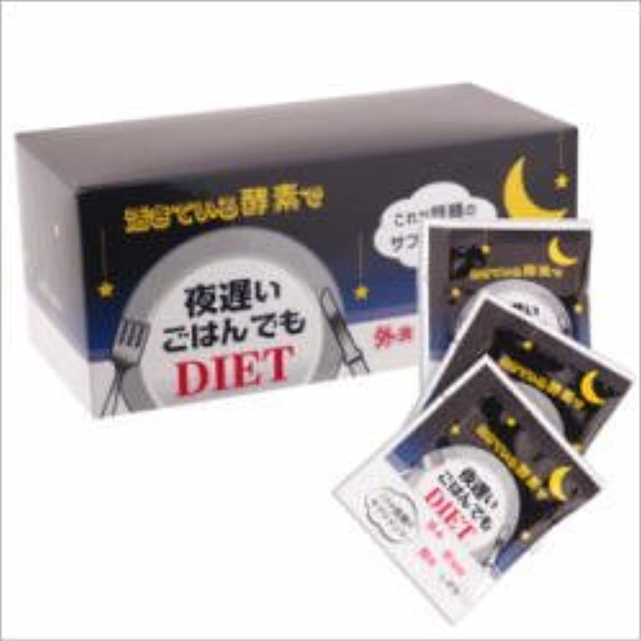 悪魔トピック乳剤新谷酵素 夜遅いごはんでも 30包 【2箱セット+1WEEK1袋セット】