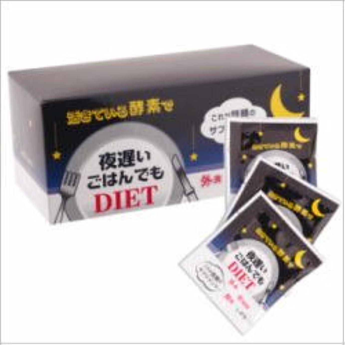 新谷酵素 夜遅いごはんでも 30包 【2箱セット+1WEEK1袋セット】