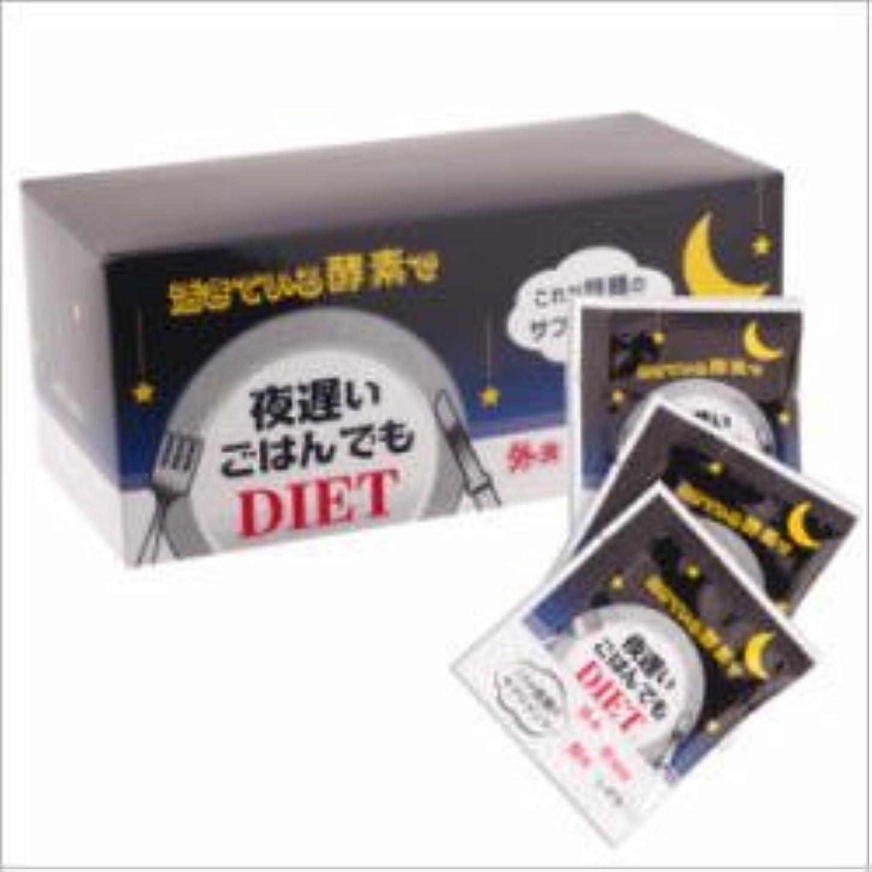 検査肥満王族新谷酵素 夜遅いごはんでも 30包 【2箱セット+1WEEK1袋セット】
