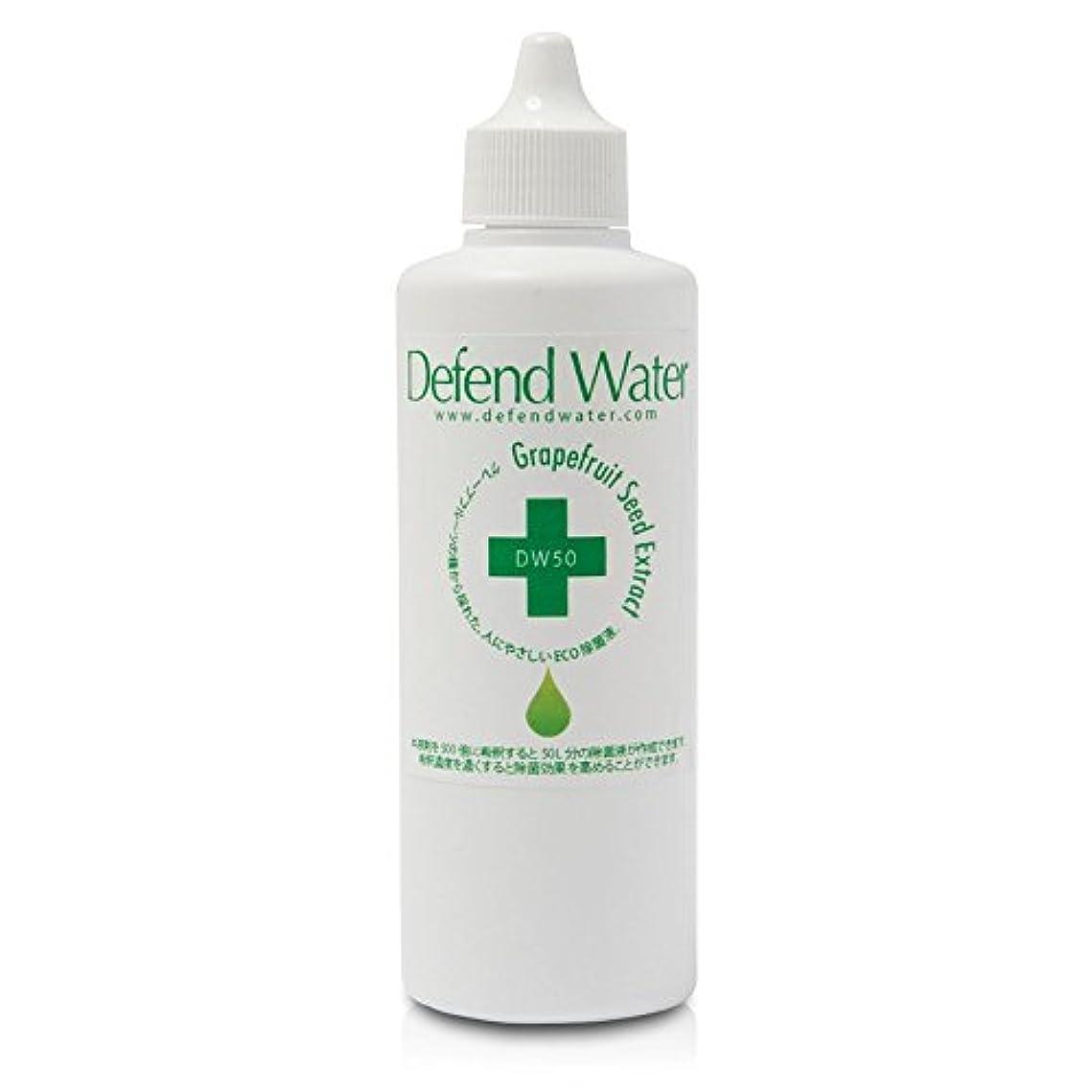 介入するエゴイズム原告アロマオイルと一緒に使う空間除菌液、天然エコ除菌液「ディフェンドウォーター」DW50