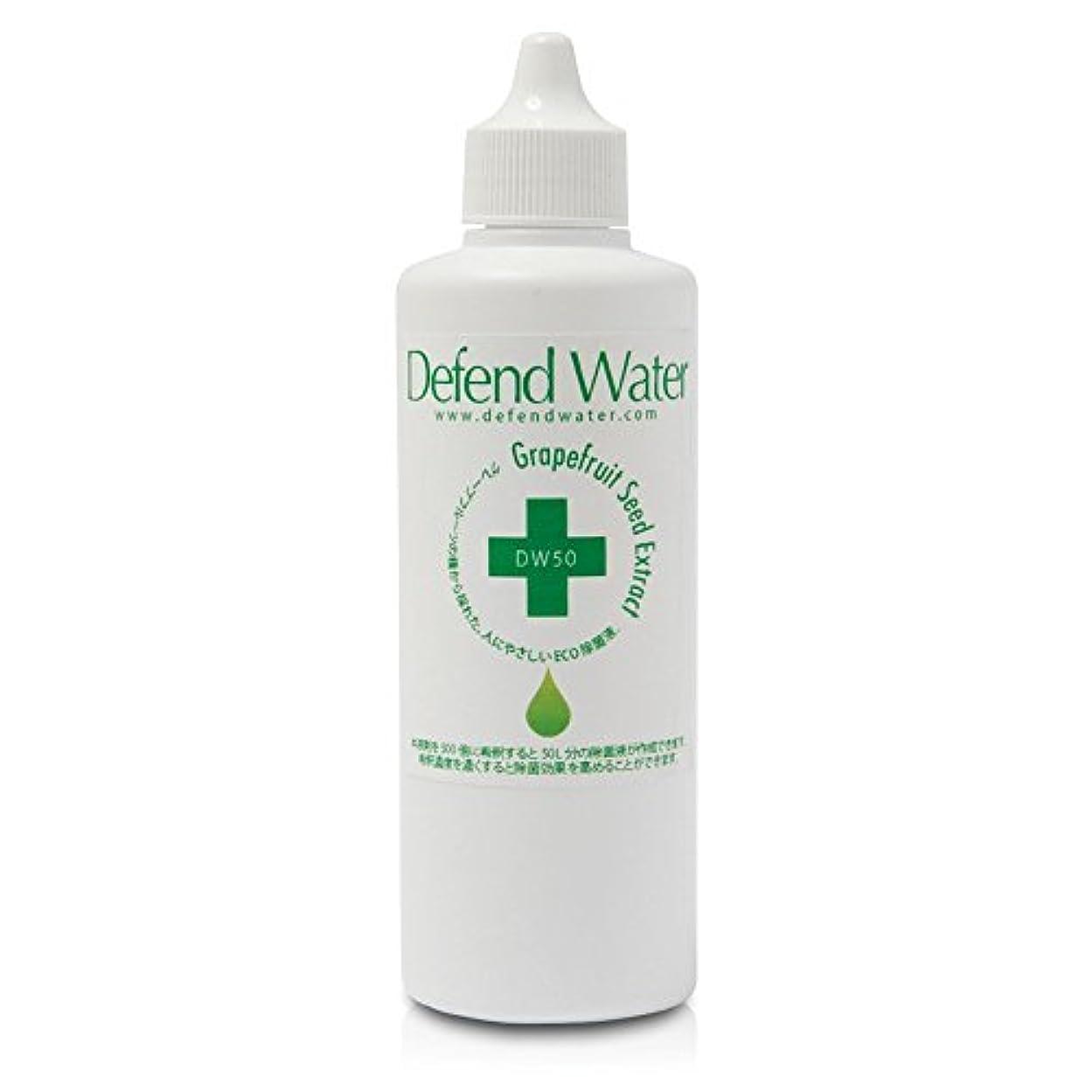 広々とした傑出した連続的アロマオイルと一緒に使う空間除菌液、天然エコ除菌液「ディフェンドウォーター」DW50