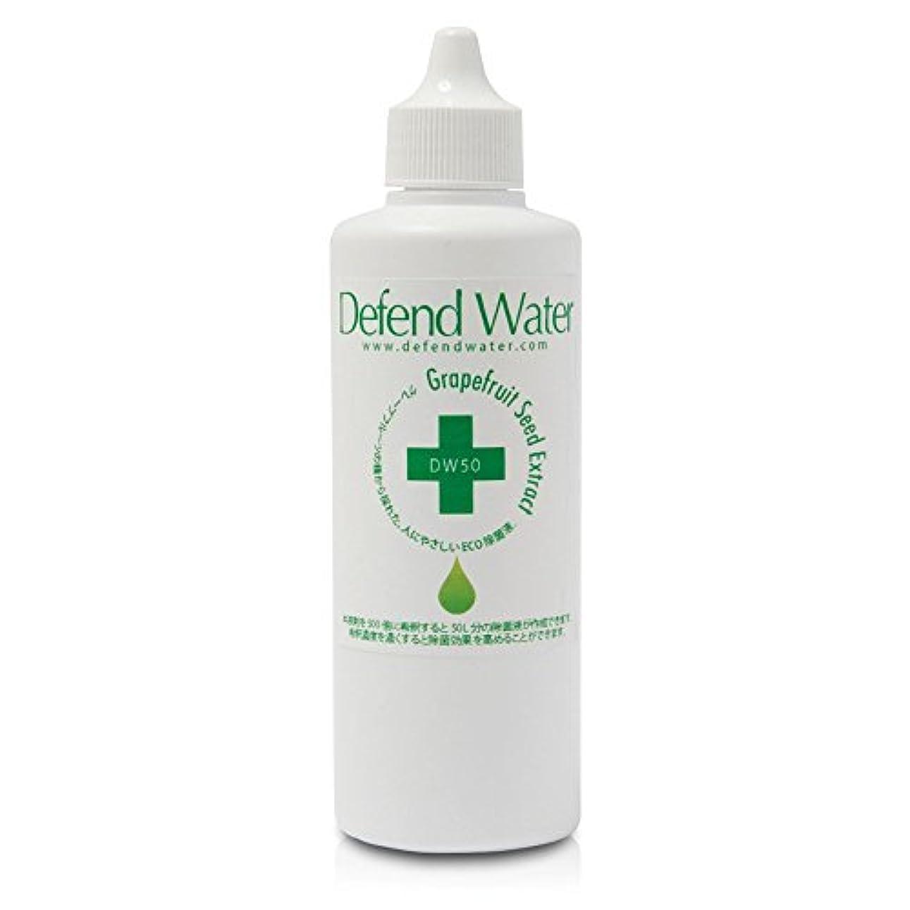 リーフレットゆるく支払いアロマオイルと一緒に使う空間除菌液、天然エコ除菌液「ディフェンドウォーター」DW50