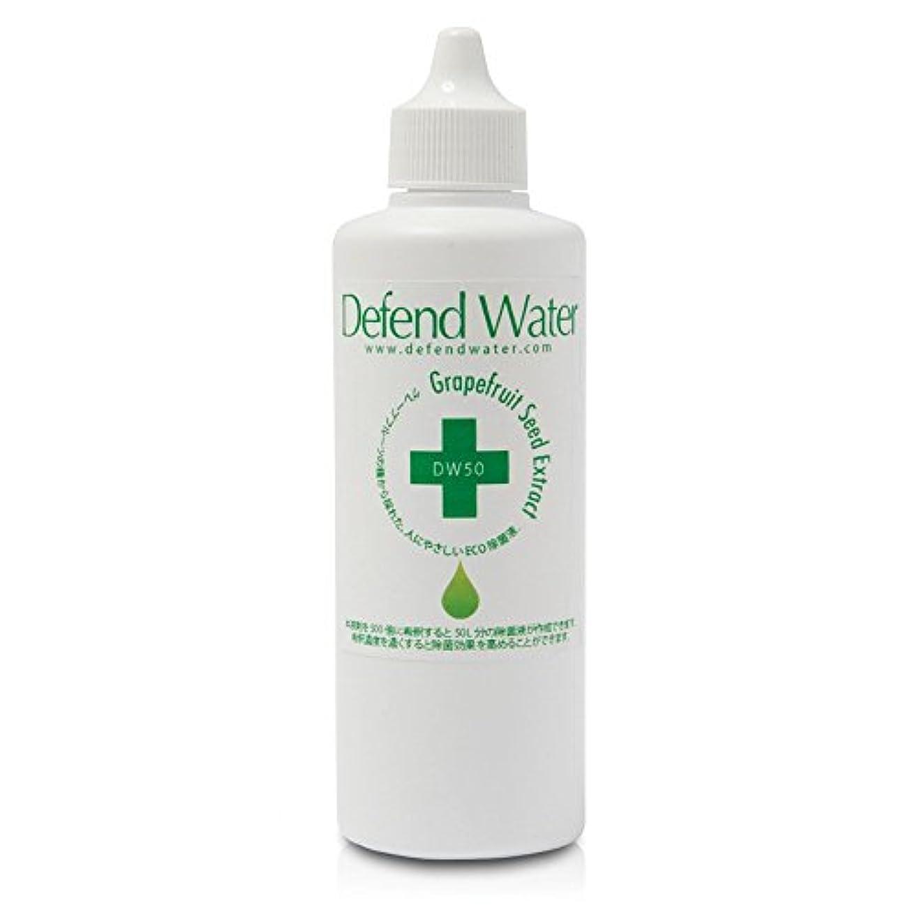 学習中劇的アロマオイルと一緒に使う空間除菌液、天然エコ除菌液「ディフェンドウォーター」DW50
