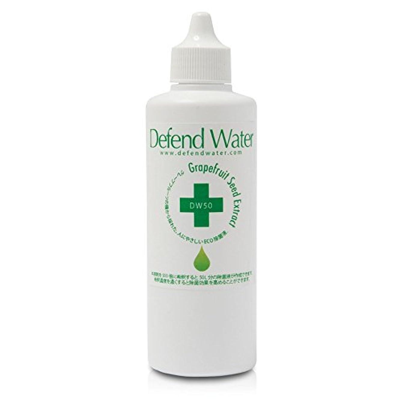 こんにちはキャラクターなにアロマオイルと一緒に使う空間除菌液、天然エコ除菌液「ディフェンドウォーター」DW50